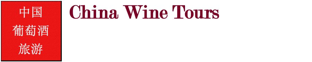 China Wine Tours header pt 1 image